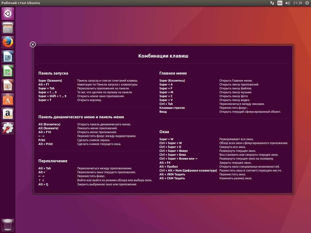 Установка Ubuntu Linux: инструкция для пользователя Windows 98