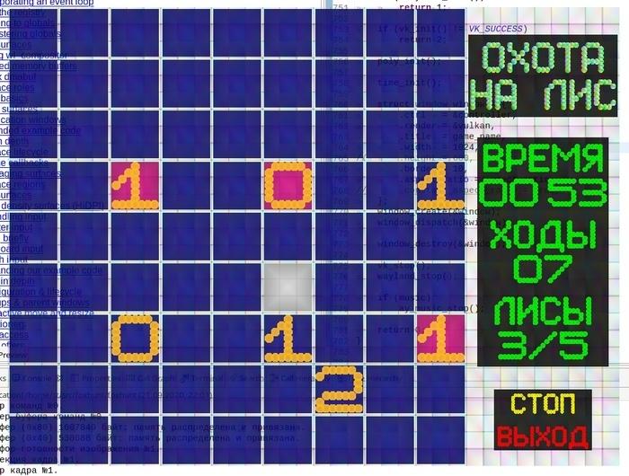 """Игра """"Охота на лис"""", созданная для микрокалькуляторов Б3-34, адаптирована для Linux"""