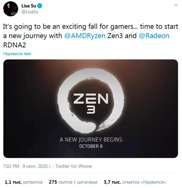 Zen 3 Лиза Су