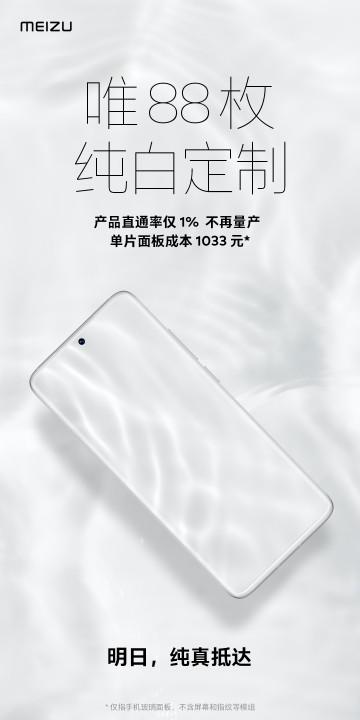 Белый дельфин: выпущена партия из 88 уникальных Meizu 18 (цена)